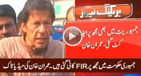 Imran Khan Bashing PMLN Govt For Registering FIR Against Him