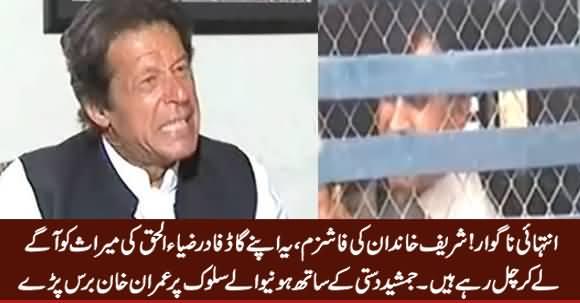 Imran Khan Bashing Sharif Govt & Raising Voice For Jamshed Dasti