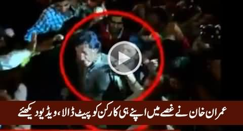 Imran Khan Beats His Own Party Worker in Angry Mood, Should A Leader Do This?