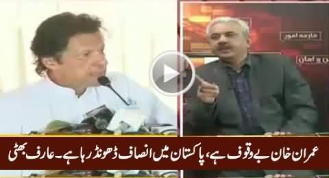 Imran Khan Bewaqoof Hai, Pakistan Mein Insaf Dhond Raha Hai - Arif Hameed Bhatti