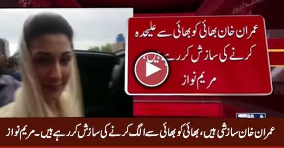Imran Khan Bhai Ko Bhai Se Alag Karne Ki Sazish Kar Rahe Hain - Maryam Nawaz