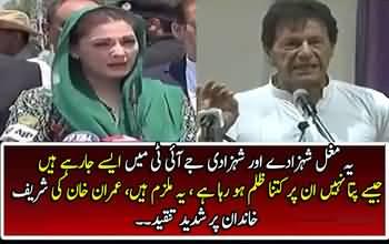 Imran Khan blast on Sharif family