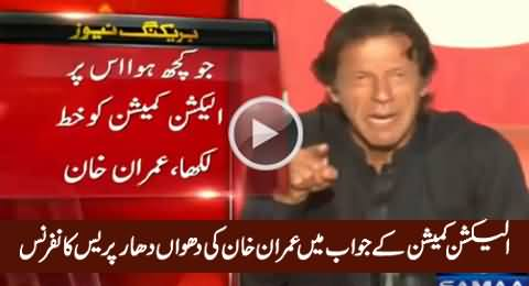 Imran Khan Blasting Press Conference Against Election Commission – 25th August 2015