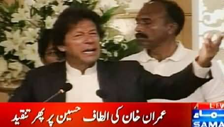 Imran Khan Blasting Speech Against Altaf Hussain While Addressing Ceremony in Islamabad