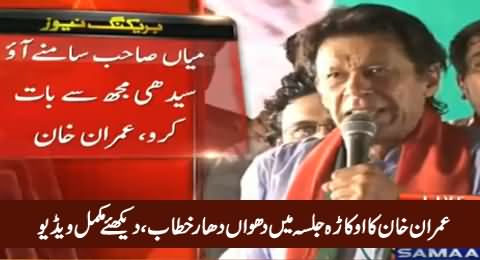 Imran Khan Blasting Speech Against PMLN In PTI Jalsa Okara – 7th October 2015
