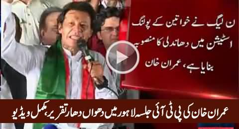 Imran Khan Blasting Speech (Complete) in PTI Jalsa Lahore - 4th October 2015