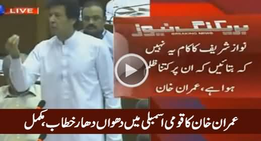 Imran Khan Blasting Speech in National Assembly (Complete) - 18th May 2016