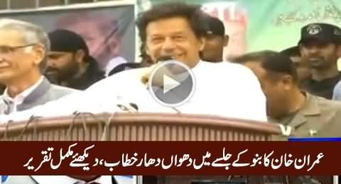 Imran Khan Blasting Speech In PTI Jalsa Bannu – 11th May 2016
