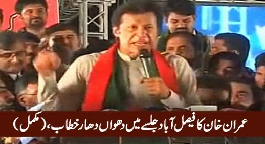 Imran Khan Blasting Speech in PTI Jalsa Faisalabad - 20th May 2016
