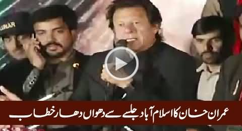 Imran Khan Blasting Speech In PTI Jalsa Islamabad – 27th November 2015
