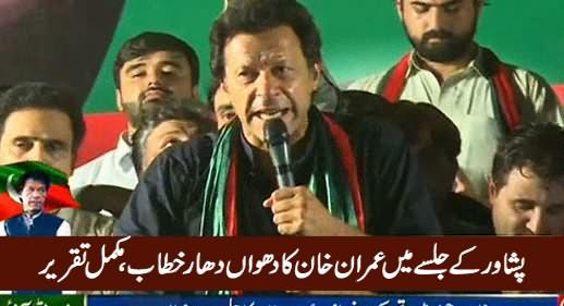 Imran Khan Blasting Speech In PTI Jalsa Peshawar – 9th May 2016