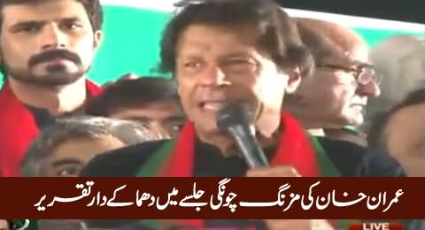 Imran Khan Blasting Speech In PTI Mazang Chungi Jalsa Lahore – 9th October 2015