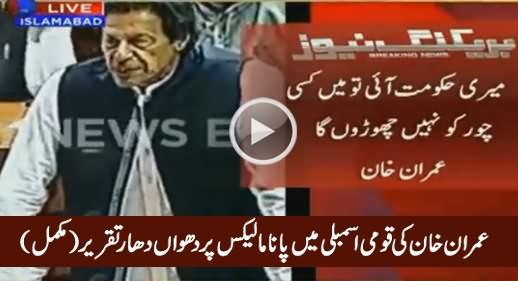 Imran Khan Blasting Speech on Panama Leaks in National Assembly (Full) - 7th April 2016
