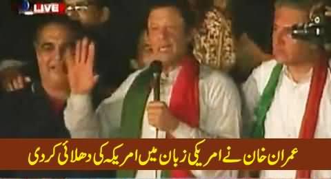 Imran Khan Blasts America in English on Interfering in Internal Politics of Pakistan