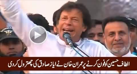 Imran Khan Blasts Ayaz Sadiq For Making Phone Call To Altaf Hussain on PTI D-Seating