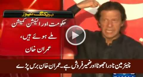 Imran Khan Blasts on Chairman NADRA & Calls Him Liar And Zameer Farosh