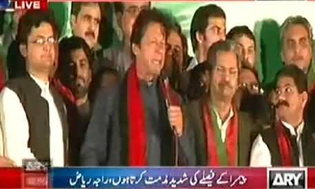 Imran Khan Blasts PEMRA & PMLN Govt on Suspending ARY and Mubashir Luqman