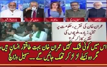Imran Khan Buht Taakatwar Insan Hay Aur Takatwar Opposition Bhi - Sohail Warich