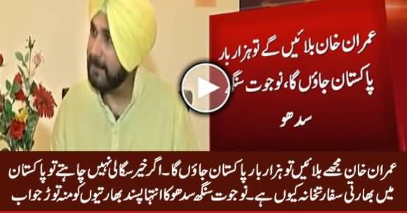 Imran Khan Bulayein Ge Tu 1000 Baar Pakistan Jayon Ga - Navjot Singh Sidhu