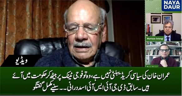 Imran Khan Came Into Power on A Military Tank - Former DG ISI Asad Durrani