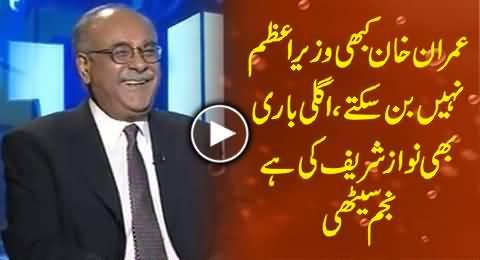 Imran Khan Can Never Become Prime Minister, Nawaz Sharif Will Win Again - Najam Sethi