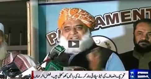 Imran Khan Can not Stop NATO Supply - Maulana Fazal ur Rehman