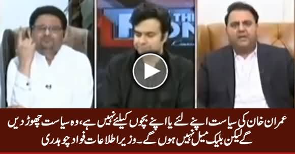 Imran Khan Can Quit Politics But He Will Not Be Blackmailed - Fawad Chaudhy