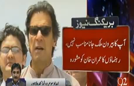 Imran Khan Cancels His Program of Performing Hajj on PTI Members Advice