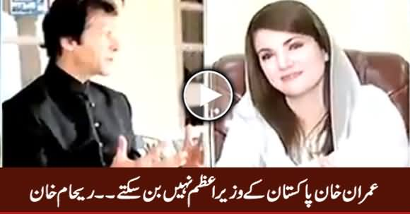 Imran Khan Cannot Become Prime Minister of Pakistan - Reham Khan