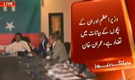 Imran Khan Chairs Meeting Regarding Panama Case Proceeding in Supreme Court