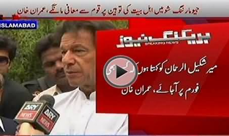 Imran Khan Challenges Mir Shakeel ur Rehman For Live Debate