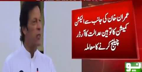 Imran Khan Challenged Election Commission Arrest Notice in Islamabad High Court