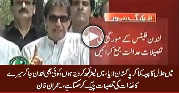 Imran Khan Challenged Every One to Check His Money Trail Documents