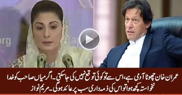 Imran Khan Chota Aadmi Hai, Is Se Koi Tawaqu Nahi Ki Ja Sakti - Maryam Nawaz