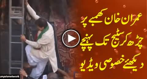 Imran Khan Climbed Pole Like a Young Man to Reach Stage, Exclusive Video