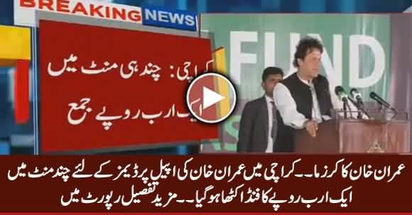 Imran Khan Collects One Billions Rs. Fund For Dams in Just Few Minutes in Karachi