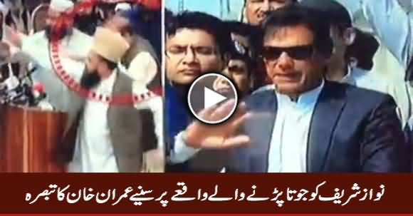 Imran Khan Comments on Incident of Shoe Being Hurled At Nawaz Sharif