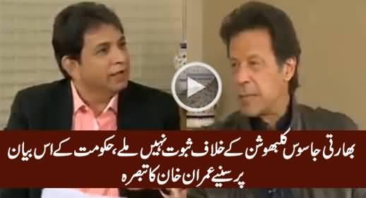 Imran Khan Comments on Sartaj Aziz's Statement About Kalbhushan