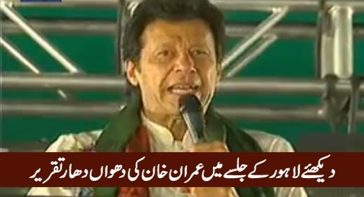 Imran Khan Complete Blasting Speech In Lahore Jalsa – 1st May 2016