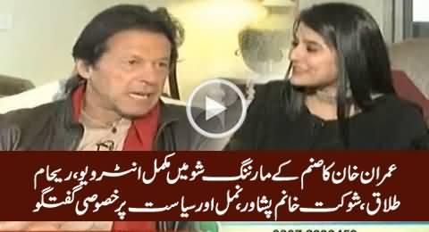 Imran Khan Complete Interview in Sanam Baloch Morning Show - 28th December 2015
