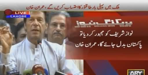 Imran Khan Complete Media Talk in Lahore - 28th April 2016