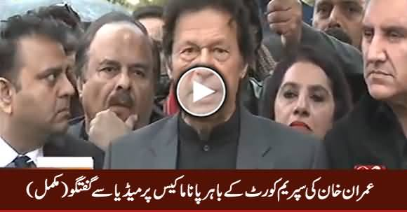 Imran Khan Complete Media Talk Outside Supreme Court - 24th January 2017