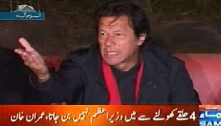 Imran Khan Complete Press Conference, Giving A New Offer to Govt – 14th December 2014