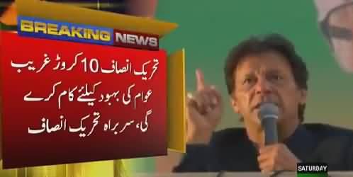 Imran Khan's Complete Speech Taunsa Sharif Jalsa - 11th November 2017