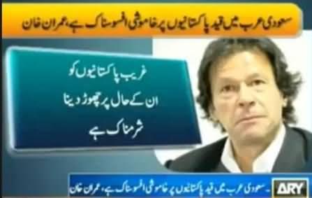 Imran Khan Condemns the Govt Attitude Towards Pakistani Citizens in The Jails of Saudi Arabia