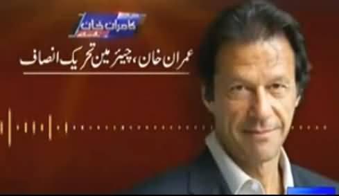 Imran Khan Confesses Having An Off-Shore Company, Exclusive Video
