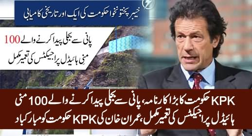 Imran Khan Congratulates KPK Govt on The Completion of 100 Mini Hydel Projects