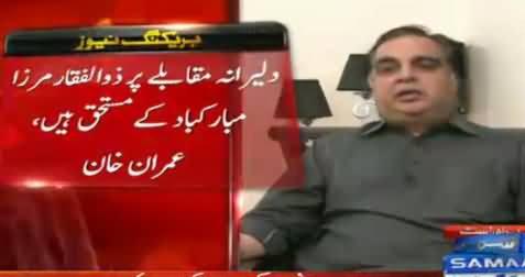 Imran Khan Congratulates Zulfiqar Mirza on His Victory in Badin
