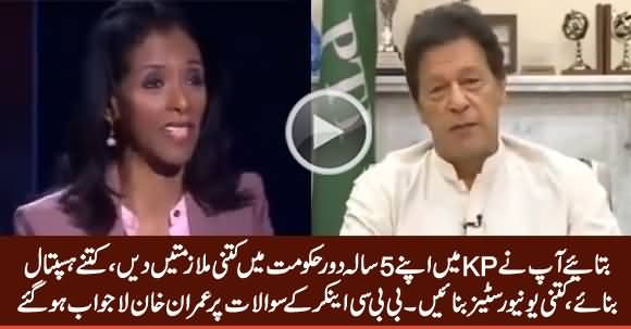 Imran Khan Could Not Answer The Simple Questions of BBC Anchor