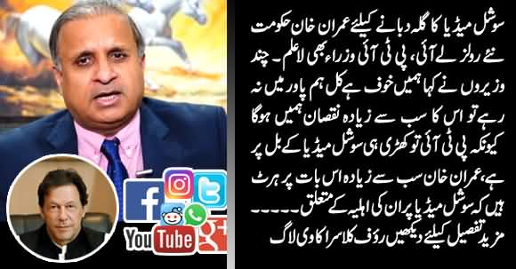 Imran Khan's Crackdown on Social Media, Even Ministers Were Kept in Dark - Rauf Klasra's Analysis